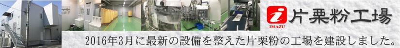 片栗粉工場 2016年3月に最新の設備を整えた片栗粉の工場を建設しました。