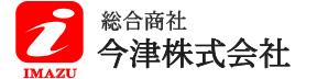 総合商社今津株式会社