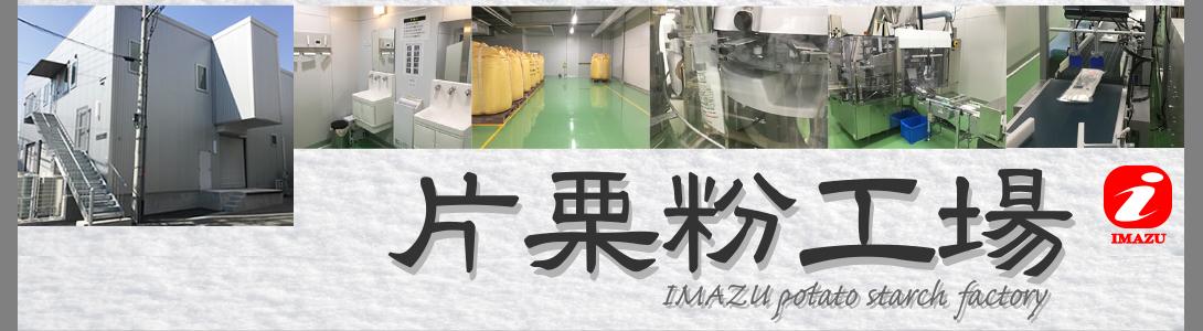 片栗粉工場